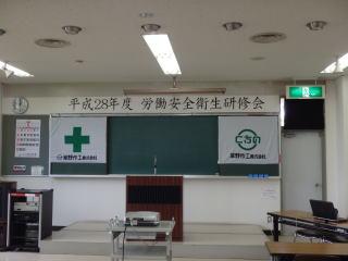 研修会会場の写真