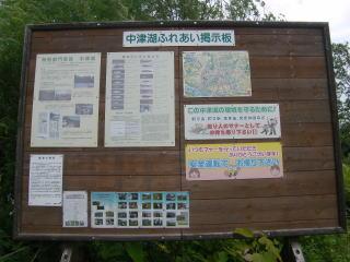 中津湖ふれあい掲示板の写真