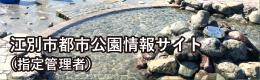 江別市都市公園情報サイト (指定管理者)
