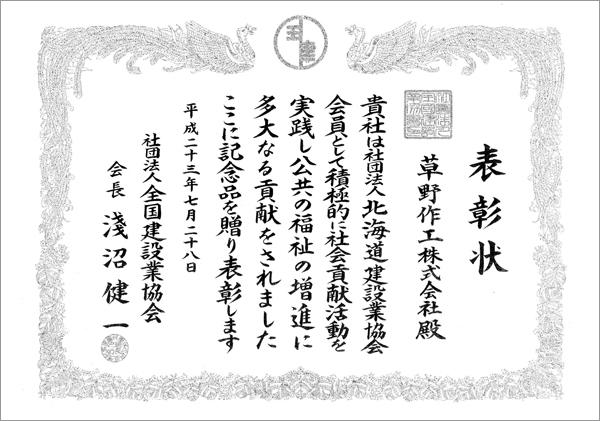表彰状の画像