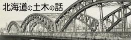北海道の土木の話