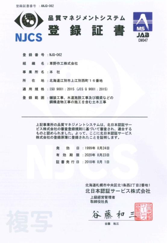 品質マネジメントシステム登録証書画像